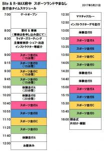 走行会タイムスケジュール2017.5.21