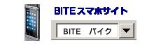 BITEスマートフォンサイト